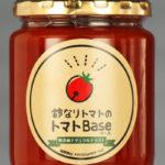 ほっとま トマトBase トマトピューレー