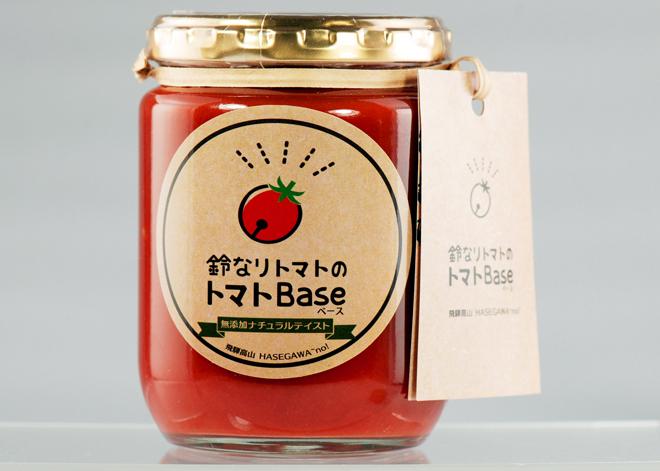 トマトBase トマトピューレー 濃厚 甘い 飛騨高山 HASEGAWA~no!